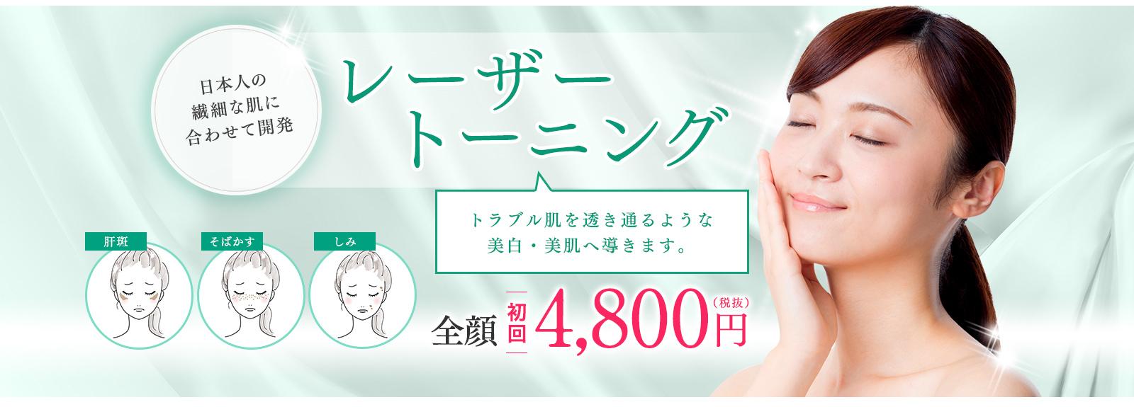 レーザートーニング4,800円