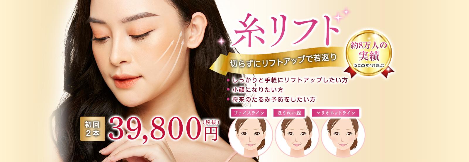 シワ取りヒアルロン酸9,800円