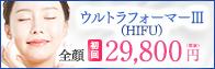 ウルトラフォーマー29,800円